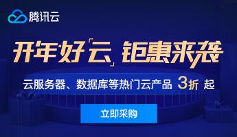 【开年好云 钜惠来袭】2019新春采购节,30款云产品感恩回馈